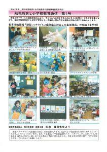 幼児教育と小学校教育通信 第1号のサムネイル